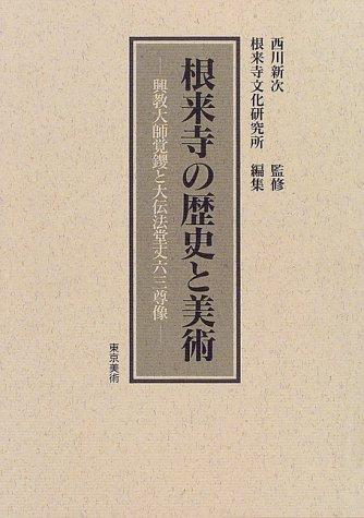根来寺の歴史と美術―興教大師覚鑁と大伝法堂丈六三尊像