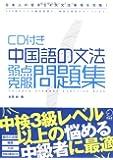 CD付き 中国語の文法 弱点克服問題集