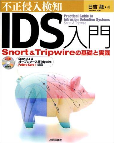 不正侵入検知[IDS]入門 ――Snort&Tripwireの基礎と実践の詳細を見る