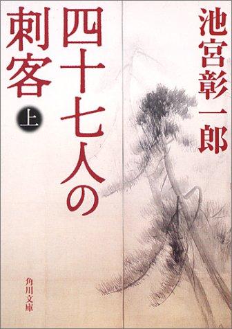 四十七人の刺客〈上〉 (角川文庫)の詳細を見る