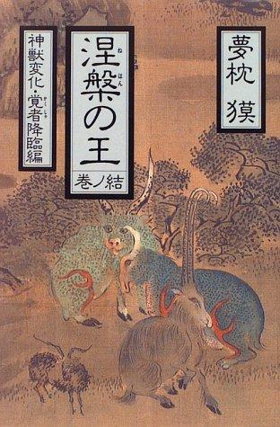 涅槃の王〈巻ノ結〉神獣変化・覚者降臨編の詳細を見る