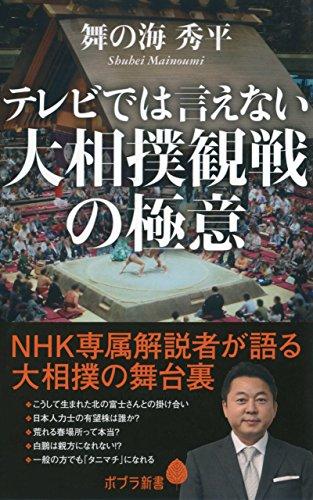 テレビでは言えない大相撲観戦の極意 (ポプラ新書)
