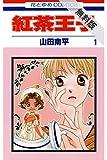 紅茶王子【期間限定無料版】 1 (花とゆめコミックス)