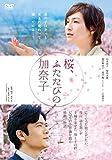 桜、ふたたびの加奈子 DVD低価格版[DVD]