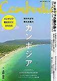 CAMBODIA BOOK カンボジア観光ガイドブック 知られざる魅力