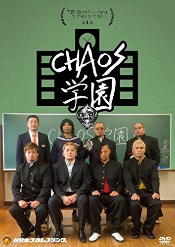 矢野通プロデュースDVD Y・T・R!V・T・R!第4弾 「CHAOS学園」