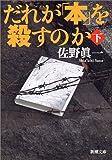 だれが「本」を殺すのか〈下〉 (新潮文庫)
