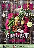 NHK 趣味の園芸 やさいの時間 2019年 10月・11月号 [雑誌] (NHKテキスト) 画像