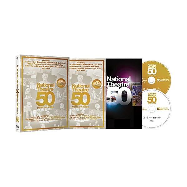 ナショナル・シアター 50周年オンステージ [DVD]の商品画像