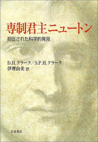 専制君主ニュートン―抑圧された科学的発見