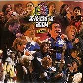 スーパー戦隊魂2004 LIVE