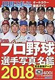 2018プロ野球選手写真名鑑 2018年 03 月号 [雑誌]: 日刊スポーツマガジン 増刊