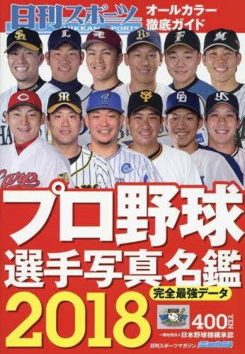 2018プロ野球選手写真名鑑 2018年 03 月号 [雑誌...