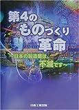 第4のものづくり革命―日本の製造業は、不滅です