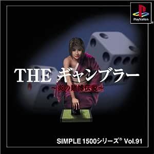 SIMPLE1500シリーズ Vol.91 THE ギャンブラー ~炎の賭博伝説~
