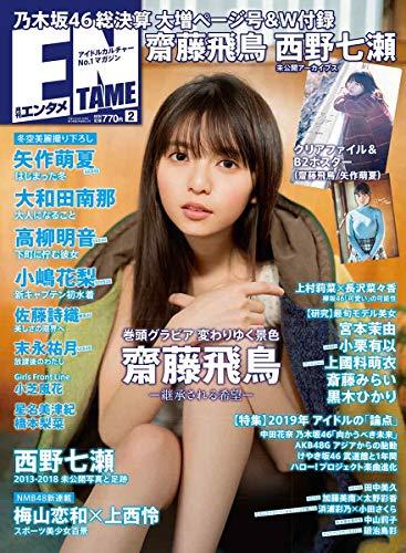 ENTAME(エンタメ) 2019年 02 月号 [雑誌]