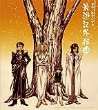 ドラマCD「最遊記外伝」壱[コミックゼロサムCDコレクション(一般流通版)]