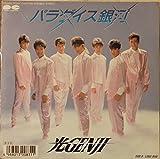 光GENJI パラダイス銀河/Long Run EP盤 - 光GENJI