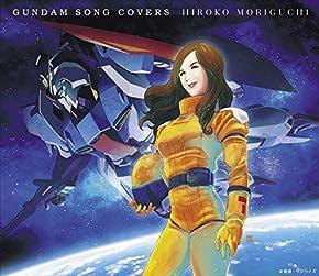 GUNDAM SONG COVERS【初回限定スリーブケース仕様】