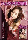 変態素人 フェラチオ専用娘 Tomo [DVD]