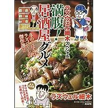 ラズウェル細木スペシャル 満腹!居酒屋グルメ (ぶんか社グルメコミックス)