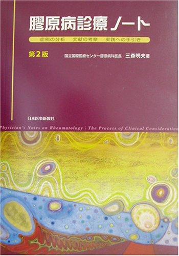 膠原病診療ノート—症例の分析、文献の考察、実践への手引き