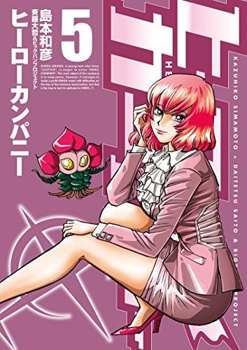 ヒーローカンパニー(5) (ヒーローズコミックス)の詳細を見る