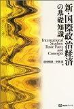 新・国際政治経済の基礎知識 (有斐閣ブックス)