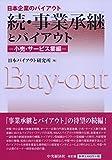 続・事業承継とバイアウト―小売・サービス業編― (日本企業のバイアウト)