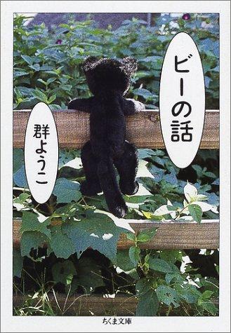 ビーの話 (ちくま文庫)