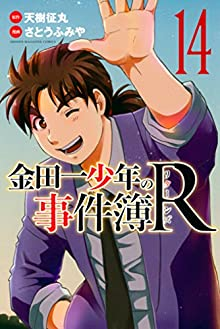 [金成陽三郎xさとうふみや] 金田一少年の事件簿R 全14巻
