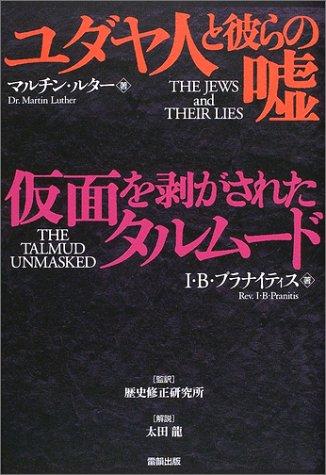 ユダヤ人と彼らの嘘・仮面を剥がされたタルムード