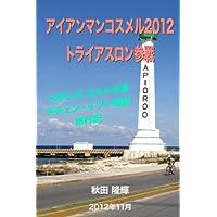 アイアンマンコスメル2012 トライアスロン参戦 〜 メキシコ コスメル島 チチェン・イツァ遺跡旅行記