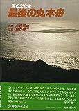 最後の丸木舟―海の文化史 (1981年)