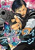 バタフライ・ストレージ コミック 全4巻セット