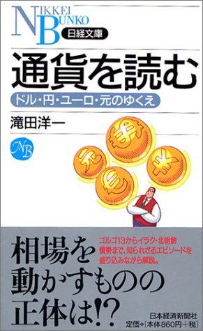 通貨を読む—ドル・円・ユーロ・元のゆくえ (日経文庫)
