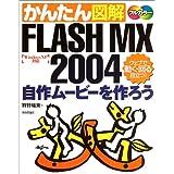 かんたん図解 FLASH MX2004自作ムービーを作ろう―ウェブで動く・回る・目立つ!