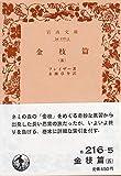 金枝篇〈第5〉 (1952年) (岩波文庫)