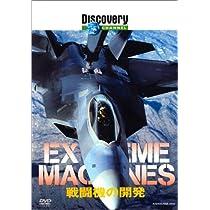 ディスカバリーチャンネル Extreme Machines 戦闘機の開発 [DVD]
