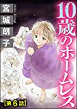 10歳のホームレス(分冊版) 【第6話】 (ストーリーな女たち)