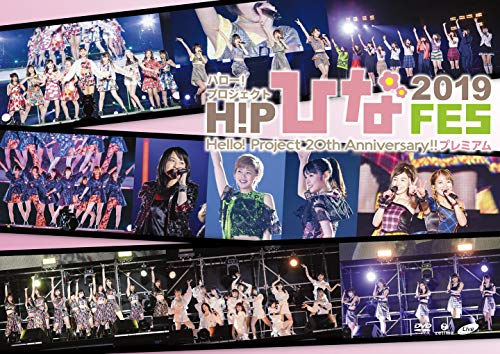 [画像:Hello! Project 20th Anniversary!! Hello! Project ひなフェス 2019 【Hello! Project 20th Anniversary!! プレミアム】(DVD) (特典なし)]
