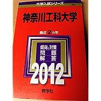神奈川工科大学 (2012年版 大学入試シリーズ)