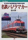 名鉄パノラマカー JTBキャンブックス 画像
