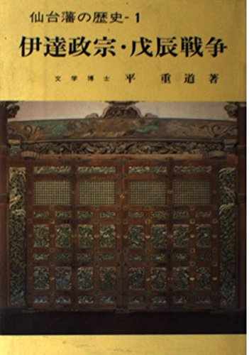 伊達政宗・戊辰戦争 (仙台藩の歴史 (1))
