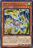 遊戯王/第10期/SD32-JP014 デブリ・ドラゴン