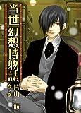 当世幻想博物誌(3) (IDコミックス/ZERO-SUMコミックス) (IDコミックス ZERO-SUMコミックス)