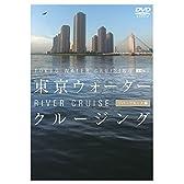 シンフォレストDVD 東京ウォータークルージング リバークルーズ編 TOKYO WATER CRUISING  RIVER CRUISE