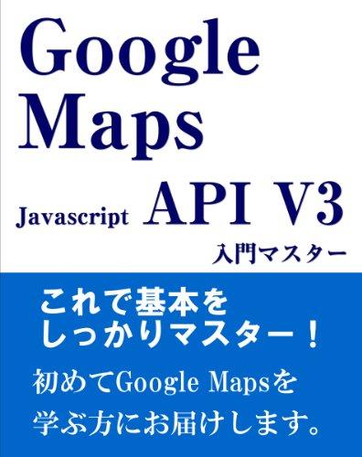Google Maps JavaScript API V3 入門マスター