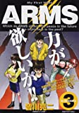 ARMS 3(第2部「邂逅編」2) (My First WIDE)
