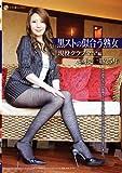 黒ストの似合う熟女 現役クラブママ編 水商売一筋25年 [DVD]